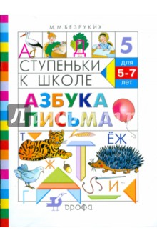 Ступеньки к школе. Азбука письма. Пособие по обучению детей старшего дошкольного возраста (5-7 лет) - Марьяна Безруких