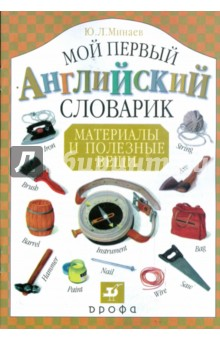Мой первый английский словарик. Материалы и полезные вещи - Юрий Минаев