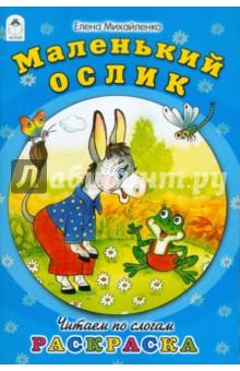 Маленький ослик - Елена Михайленко