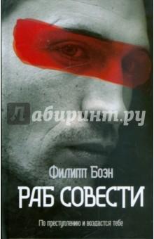 Раб совести - Филипп Боэн