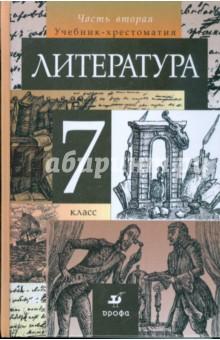 Учебник онлайн литература 7 класс