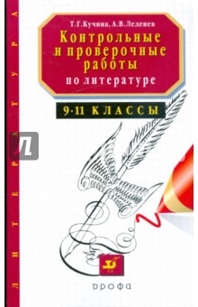 Контрольные и проверочные работы по литературе. 9-11 классы - Кучина, Леденев