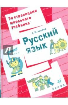 Русский язык. 5 класс: пособие для учащихся - Светлана Львова