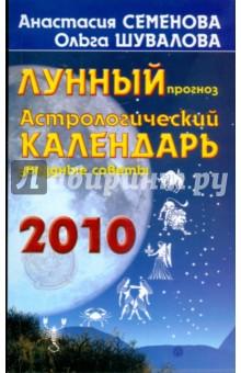 Астрологический календарь 2010 год. Лунный прогноз, звездные советы - Семенова, Шувалова