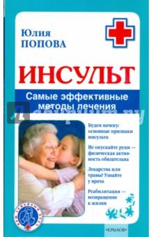 Инсульт. Самые эффективные методы лечения - Юлия Попова
