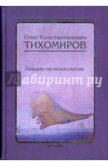 Лекции по психологии - Олег Тихомиров