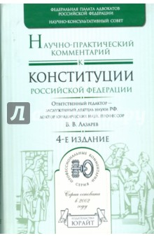 Научно-практический комментарий к Конституции Российской Федерации