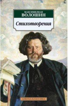 Стихотворения - Максимилиан Волошин