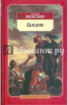 Гамлет, принц Датский - Уильям Шекспир
