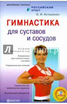 Гимнастика для суставов и сосудов (+ DVD) - Олег Асташенко