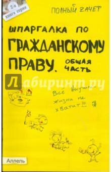 Шпаргалка по гражданскому праву. Общая часть - Ольга Степанова
