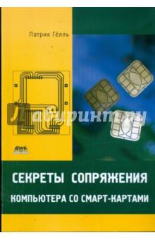 Секреты сопряжения компьютера со смарт-картами - Патрик Гёлль