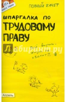 Шпаргалка по трудовому праву - Александр Стрельников