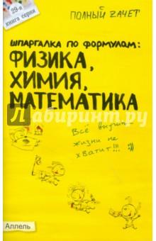 Шпаргалка по формулам: физика, химия, математика - Щербакова, Седавкина изображение обложки