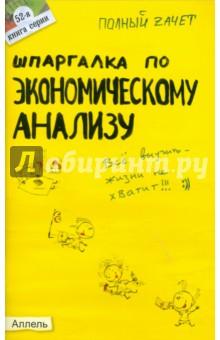 Шпаргалка по экономическому анализу - Соснаускене, Шредер