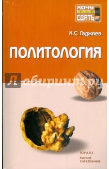 Политология: конспект лекций - Камалудин Гаджиев