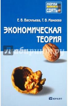 Экономическая теория: краткий курс лекций - Васильева, Макеева