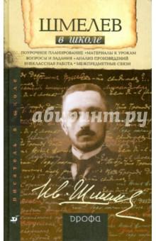 Шмелев в школе: книга для учителя - Игорь Карпов