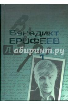 Собрание сочинений в 2-х томах. Том 1 - Венедикт Ерофеев