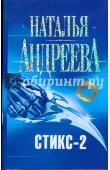 Купить Наталья Андреева: Стикс-2 ISBN: 978-5-17-047683-1