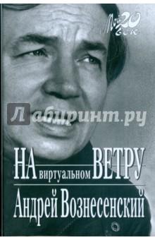 На виртуальном ветру - Андрей Вознесенский