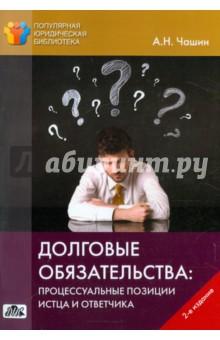 Долговые обязательства. Процессуальные позиции истца и ответчика - Александр Чашин