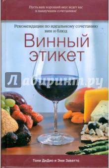 Винный этикет. Рекомендации по идеальному сочетанию вин и блюд - ДиДио, Заватто