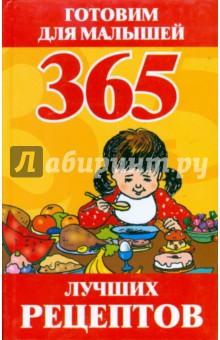 365 лучших рецептов: Готовим для малышей - Ирина Синько
