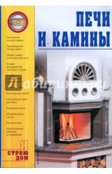 Печи и камины - Александр Горбов