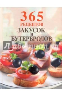 365 рецептов закусок и бутербродов - Елена Савина