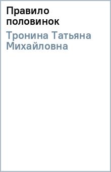 Правило половинок - Татьяна Тронина