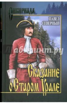 Сказание о Старом Урале - Павел Северный