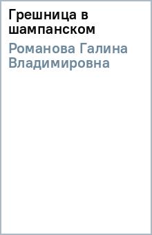 Грешница в шампанском - Галина Романова