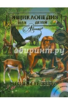 Энциклопедия для детей. Птицы и звери (+CD)