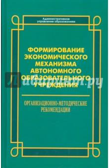 Формирование экономического механизма автономного образовательного учреждения - Михаил Никитин
