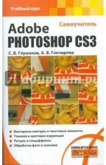 Adobe Photoshop CS3. Самоучитель - Глушаков, Гончарова