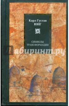 Символы трансформации - Карл Юнг