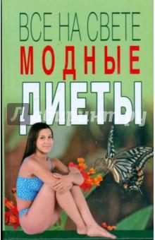Все на свете модные диеты - Ирина Полякова
