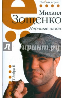 Нервные люди: рассказы и фельетоны - Михаил Зощенко
