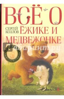 Все о Ежике и Медвежонке - Сергей Козлов