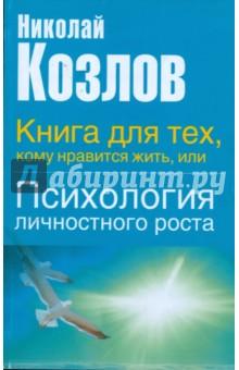 Книга для тех, кому нравится жить, или Психология личностного роста - Николай Козлов