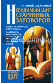 Невидимый щит старинных заговоров - Антоний Церковный