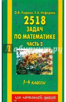 2518 задач по математике: 1-4 класс. В 3-х частях. Часть 2 - Узорова, Нефедова