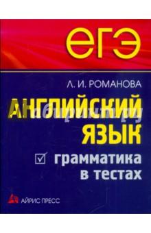 ЕГЭ. Английский язык. Грамматика в тестах - Лариса Романова