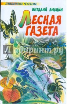 Лесная газета: Рассказы и сказки - Виталий Бианки