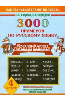 3000 примеров по русскому языку. 4 класс - Узорова, Нефедова