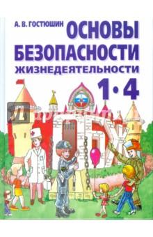 Основы безопасности жизнедеятельности. 1-4 классы. Учебник - Анатолий Гостюшин