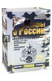 Мифы о России. Комплект из 3-х книг (+ 2DVD) - Владимир Мединский