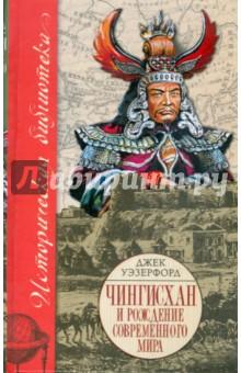 Чингисхан и рождение современного мира - Джек Уэзерфорд