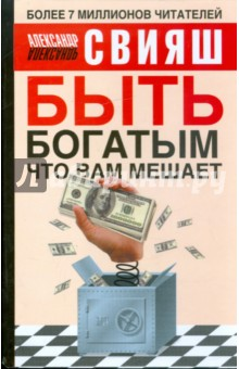 Быть богатым, что вам мешает - Александр Свияш